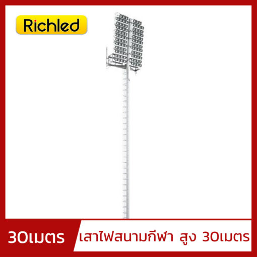 เสาไฟนามสูง 30 เมตร