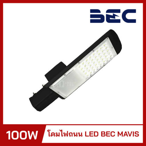 โคมไฟถนน LED 100W BEC MAVIS