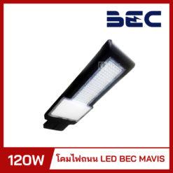 โคมไฟถนน LED 120W BEC MAVIS