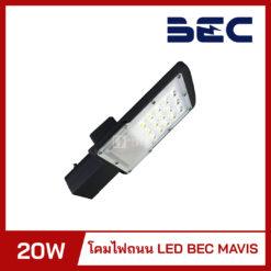 โคมไฟถนน LED BEC MAVIS 20W