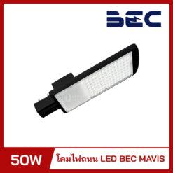 โคมไฟถนน LED 50W BEC MAVIS