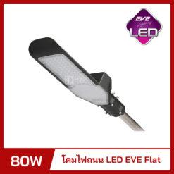 โคมไฟถนน LED EVE 80W Flat