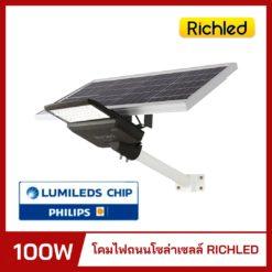 โคมไฟถนนโซล่าเซลล์ LED 100W RICHLED PRO