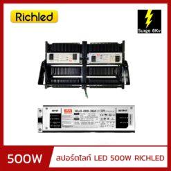 หม้อแปลงด้านหลัง ไฟสปอร์ตไลท์ LED 500W RICHLED