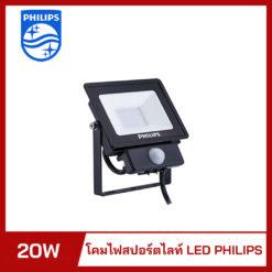 โคมไฟสปอร์ตไลท์ LED 20W Security Light BVP150
