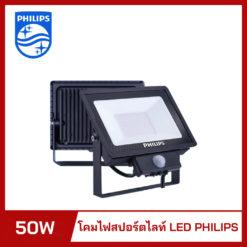 โคมไฟสปอร์ตไลท์ LED 50W Security Light BVP150