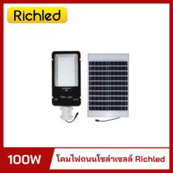 โคมไฟถนนโซล่าเซลล์ LED JD399 100w