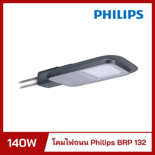 โคมไฟถนน LED PHILIPS BRP 132 LED140