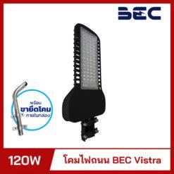 โคมไฟถนน BEC Vistra 120w