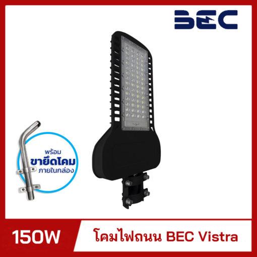 โคมไฟถนน BEC Vistra 150w