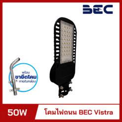 โคมไฟถนน BEC Vistra 50w