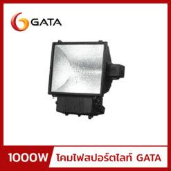 โคมไฟสปอร์ตไลท์ เมทัลฮาไลด์ 1000W GATA CROSS CR1000