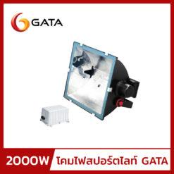 โคมไฟสปอร์ตไลท์ เมทัลฮาไลด์ 2000W GATA CROSS CR2000
