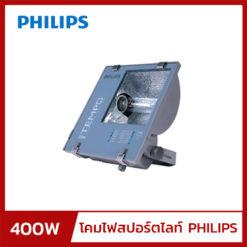 สปอร์ตไลท์ MH 400w Philips ConTempo RVP350