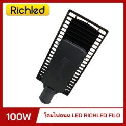 โคมไฟถนน LED 100w RICHLED Filo