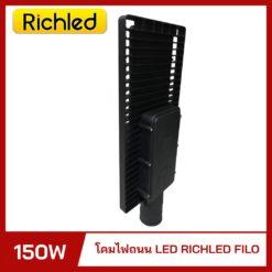 โคมไฟถนน LED 150w RICHLED Filo