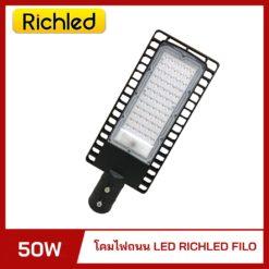 โคมไฟถนน LED 50w RICHLED Filo