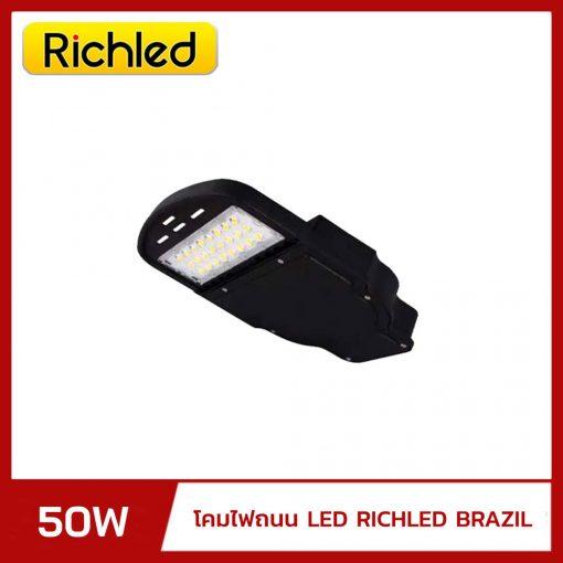 โคมไฟถนน LED 50w RICHLED BRAZIL