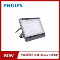 สปอร์ตไลท์ LED 50w Philips BVP172