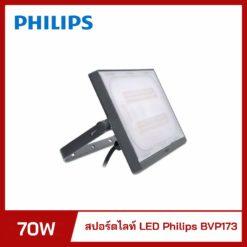 สปอร์ตไลท์ LED 70w Philips BVP173
