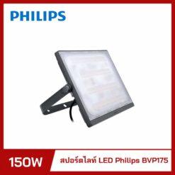 สปอร์ตไลท์ LED 150w Philips BVP175