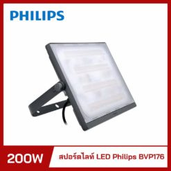 สปอร์ตไลท์ LED 200w Philips BVP176