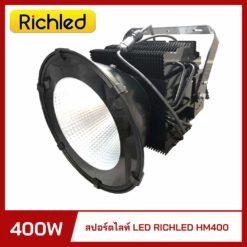 สปอร์ตไลท์ LED 400W RICHLED HM400