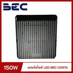 สปอร์ตไลท์ LED 150W BEC COSTA