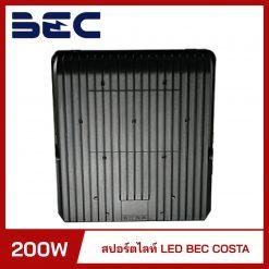 สปอร์ตไลท์ LED 200W BEC COSTA