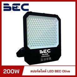 สปอร์ตไลท์ LED 200W BEC Olive