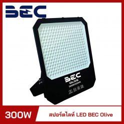 สปอร์ตไลท์ LED 300W BEC Olive