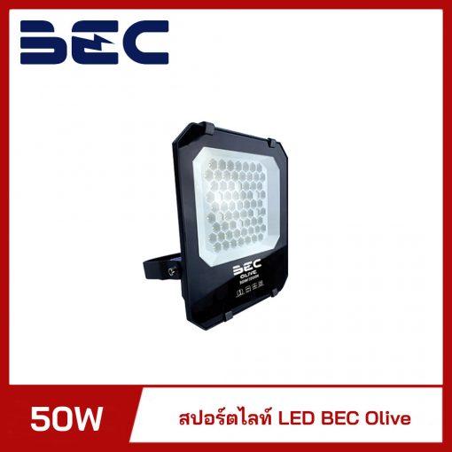 สปอร์ตไลท์ LED 50W BEC Olive
