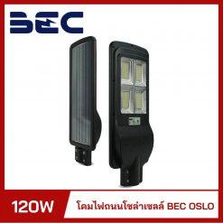โคมไฟถนนโซล่าเซลล์ LED 120w BEC รุ่น OSLO