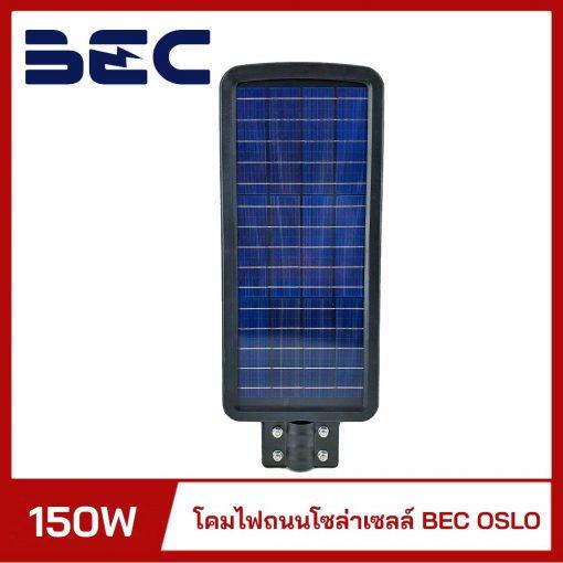 โคมไฟถนนโซล่าเซลล์ LED 150w BEC รุ่น OSLO