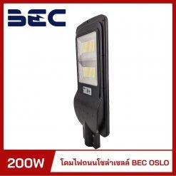 โคมไฟถนนโซล่าเซลล์ LED 200w BEC รุ่น OSLO