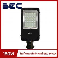 โคมไฟถนนโซล่าเซลล์ 150W BEC PASO