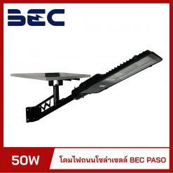 โคมไฟถนนโซล่าเซลล์ 50W BEC PASO