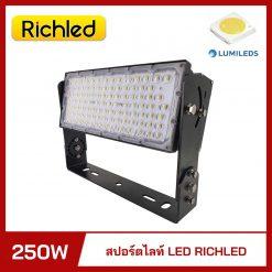 สปอร์ตไลท์ LED 250W RICHLED