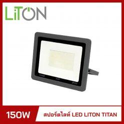 สปอร์ตไลท์ LED 150W LITON TITAN