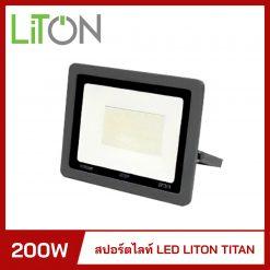สปอร์ตไลท์ LED 200W LITON TITAN