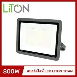 สปอร์ตไลท์ LED 300W LITON TITAN