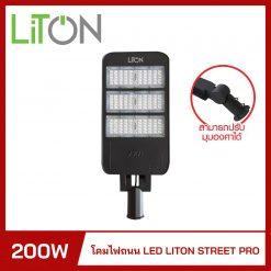 โคมไฟถนน LED 200W LITON STREET PRO
