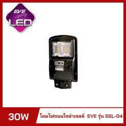 โคมไฟถนนโซล่าเซลล์ LED 30W EVE รุ่น SSL-04