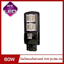 โคมไฟถนนโซล่าเซลล์ LED 60W EVE รุ่น SSL-04
