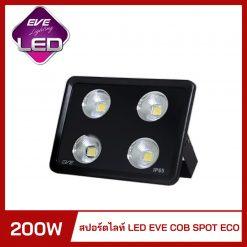 สปอร์ตไลท์ LED 200W EVE SPOT ECO