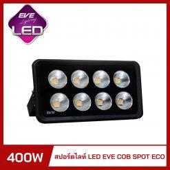 สปอร์ตไลท์ LED 400W EVE SPOT ECO