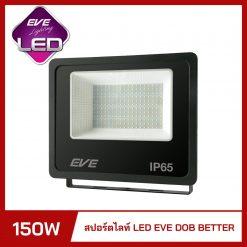 สปอร์ตไลท์ LED 150W EVE DOB BETTER