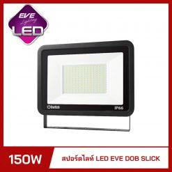 สปอร์ตไลท์ LED 150W EVE DOB SLICK