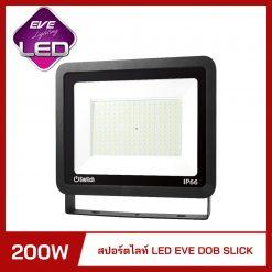 สปอร์ตไลท์ LED 200W EVE DOB SLICK