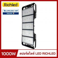 สปอร์ตไลท์ LED 1000W RICHLED